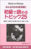 Giáo trình Minna No Nihongo Shokyuu de Yomeru Topic 25